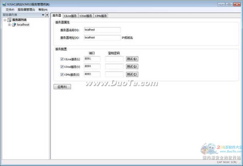 纳加流媒体直点播服务基础系统VJMS3下载