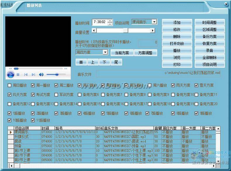 易得优计算机音乐打铃播放系统下载