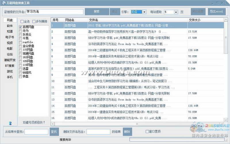 万能网盘搜索工具下载