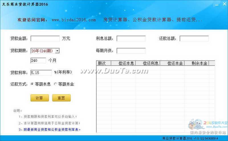天乐商业贷款计算器2016下载