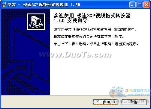 极速3gp视频格式转换器下载