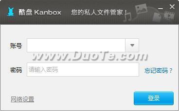 酷盘(Kanbox)下载