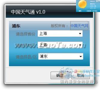 中国天气通下载