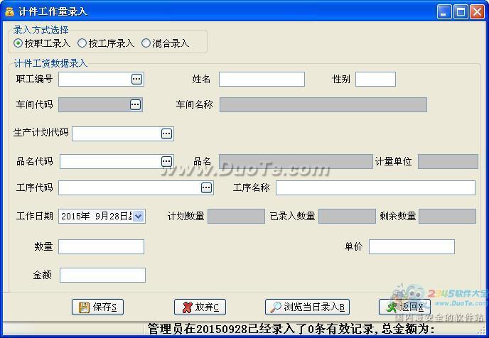 笔笔清计件工资管理软件下载