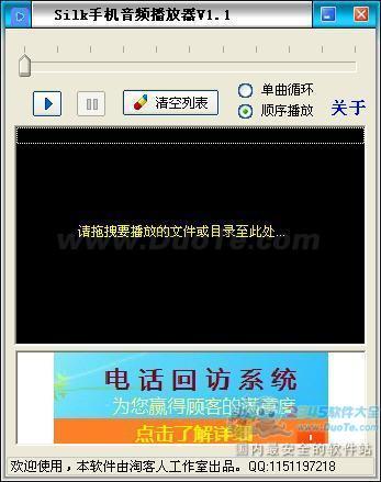 Silk手机音频播放器下载