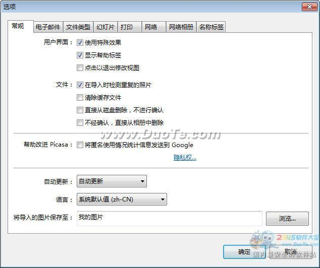 Google Picasa(图像浏览软件)下载