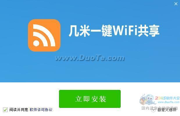 几米一键WiFi共享下载