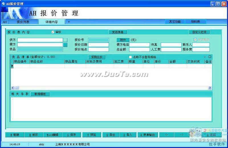 AH报价管理系统(合同报价办公软件)下载