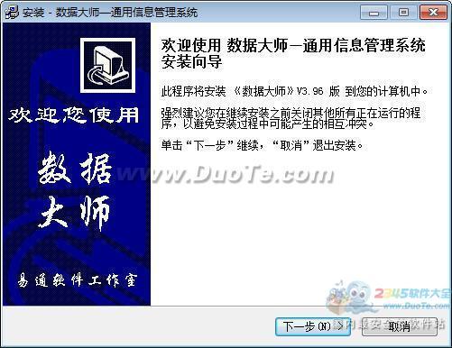 数据大师--通用信息管理系统下载
