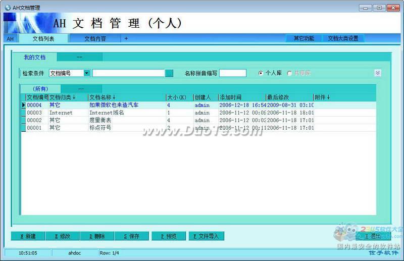 AH文档管理软件(佐手文档管理)下载