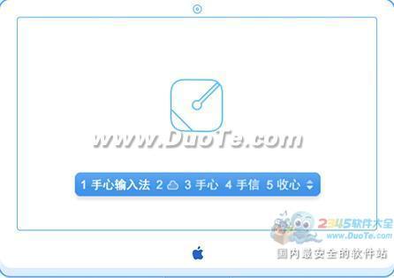手心输入法 for Mac下载