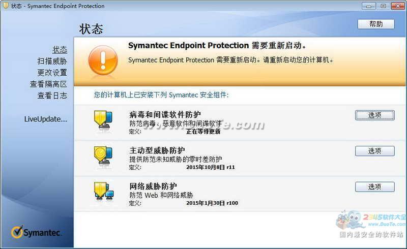 赛门铁克(Symantec Endpoint Protection)下载