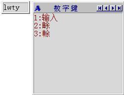 海峰五笔输入法下载