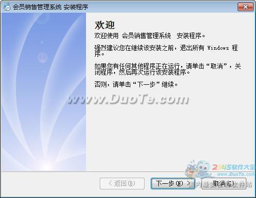 万能会员管理软件下载