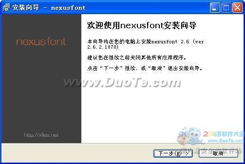 NexusFont (字体管理工具)下载
