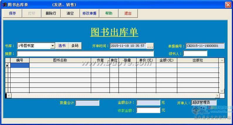 大地球图书管理系统下载