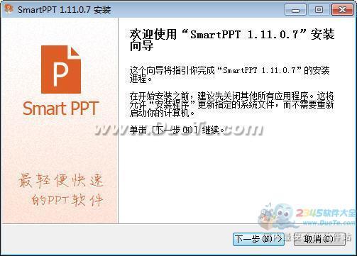 SmartPPT(幻灯片编辑软件)下载