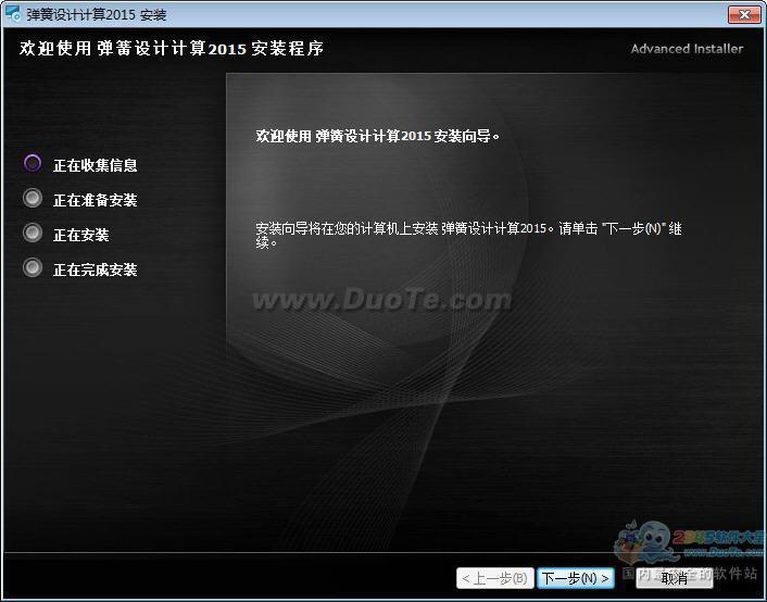 弹簧设计计算软件下载