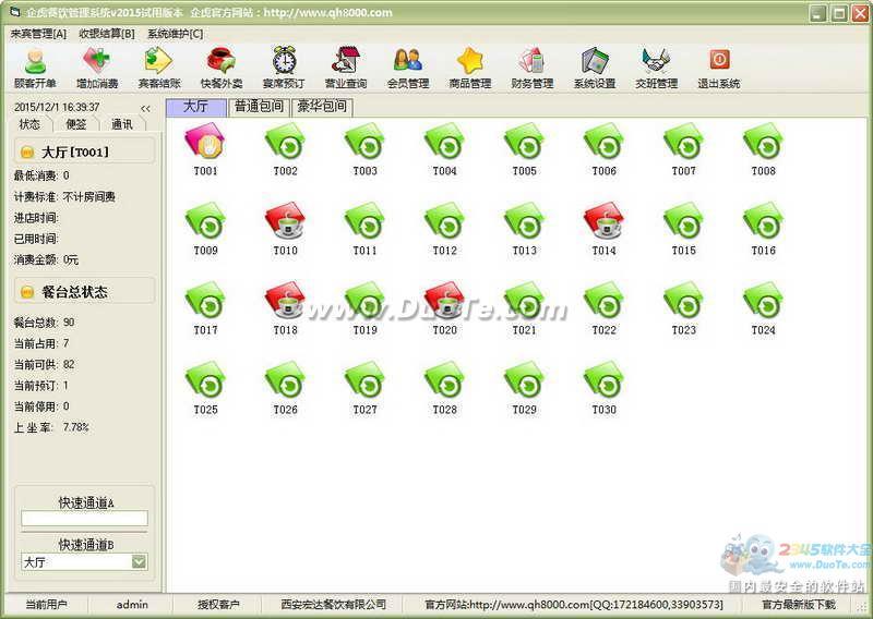 企虎餐饮管理软件下载