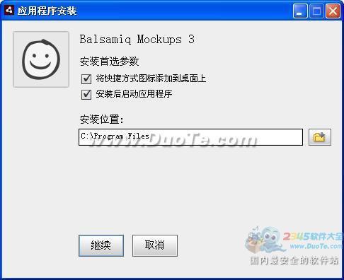 Balsamiq Mockups(产品原型设计)下载