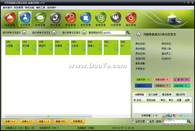 中顶茶楼管理系统下载