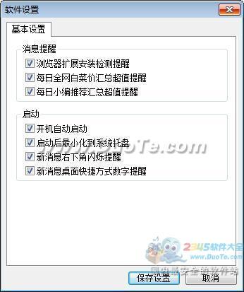 惠惠购物助手(原有道购物助手)下载