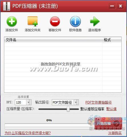 PDF压缩器下载