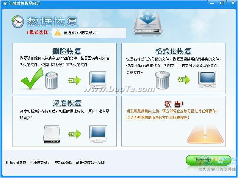 硬盘数据恢复大师下载