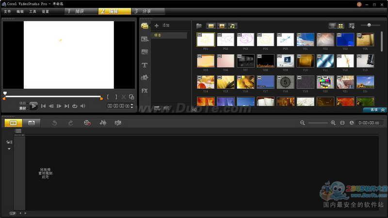 会声会影X5 (视频剪辑软件)下载