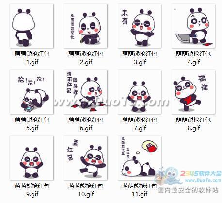 萌萌熊QQ微信抢红包搞笑表情包下载