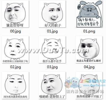 猥琐猫人脸表情包下载