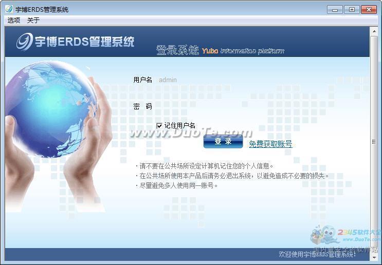 宇博OA办公系统下载
