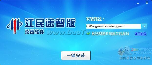 江民速智版杀毒软件下载