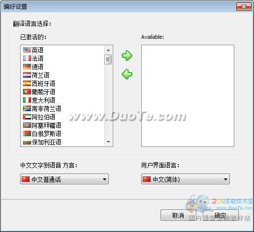 Ace Translator(即时翻译软件)下载