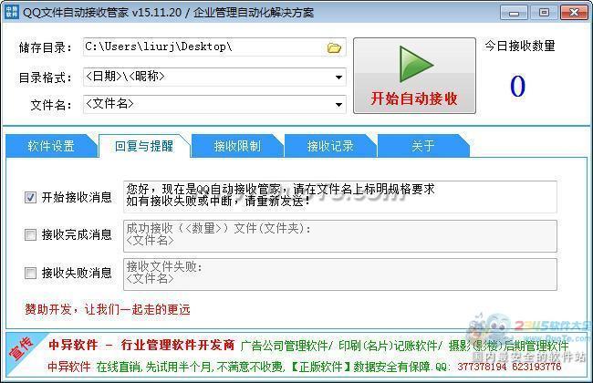 QQ文件自动接收管家下载