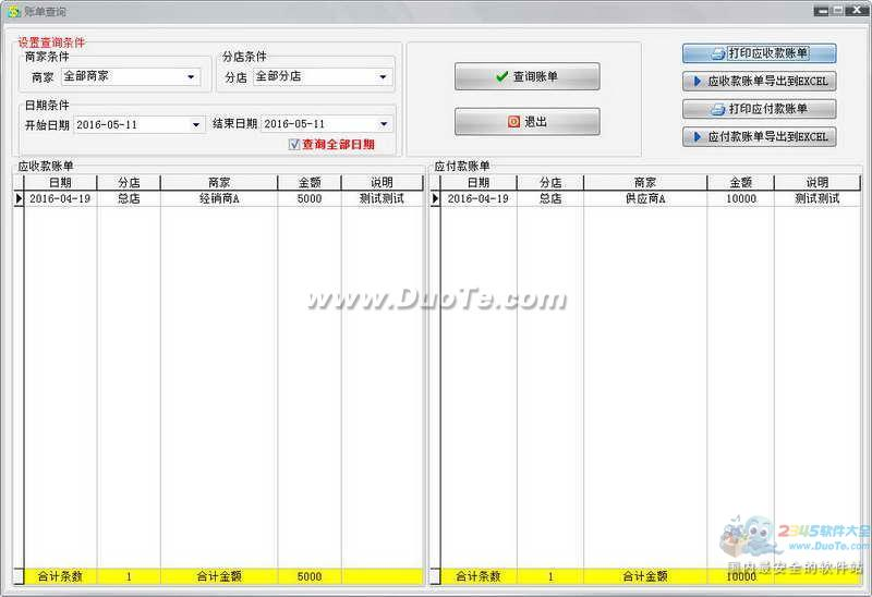 天籁往来账务管理系统下载