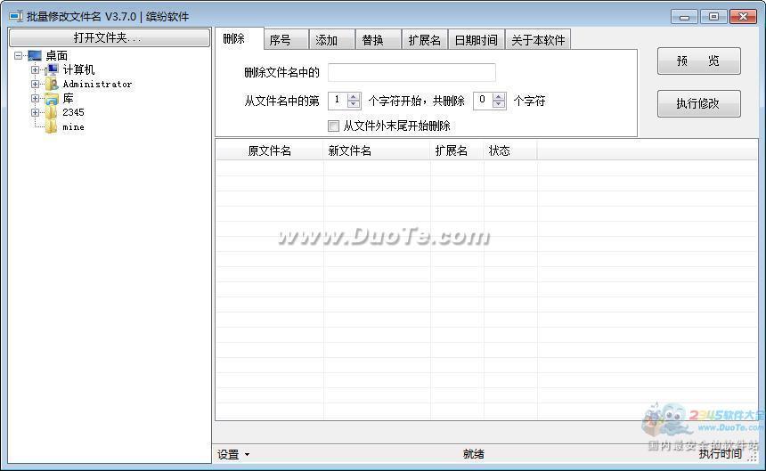批量修改文件名软件下载