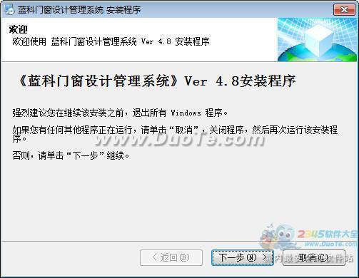 蓝科门窗设计管理系统下载