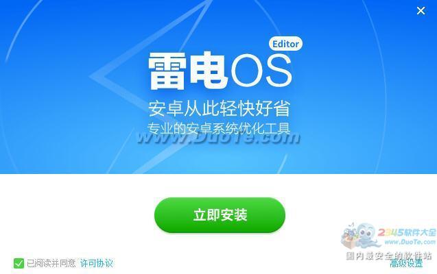 雷电OS Editor下载