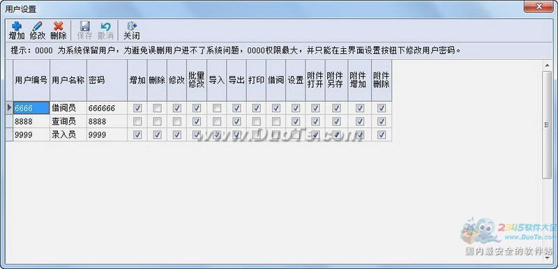 创奇科技档案管理软件下载