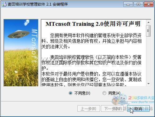 麦田培训学校管理软件下载