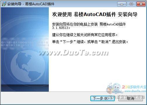 易楼AutoCAD插件下载