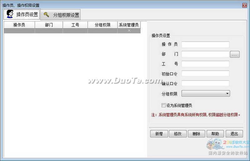 方讯酒店管理系统下载
