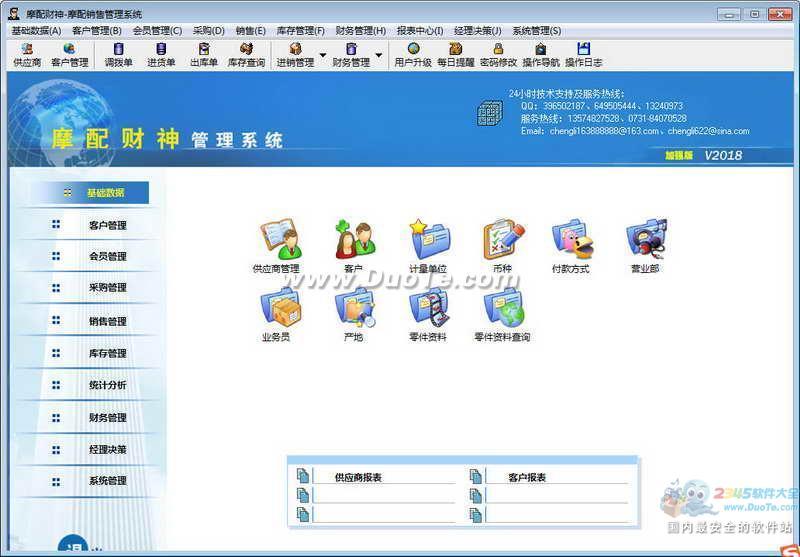 名管家摩配进销存软件 V8000下载