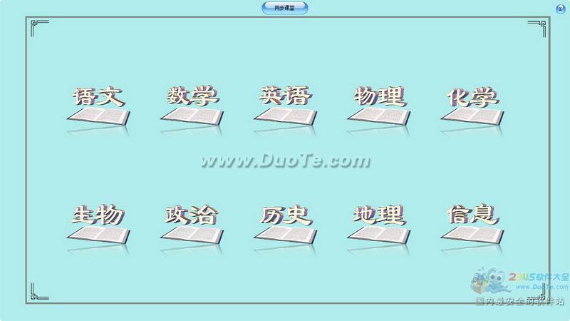 鸿鹄电脑学习机系统下载