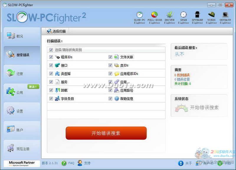 Slow-PCfighter(注册表修复清理)下载