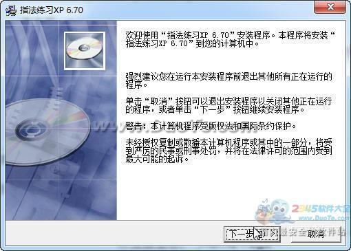 指法练习XP下载