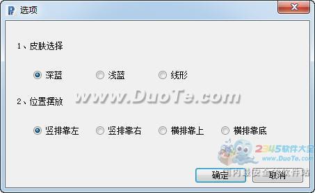 流程专家-Processist单机版下载