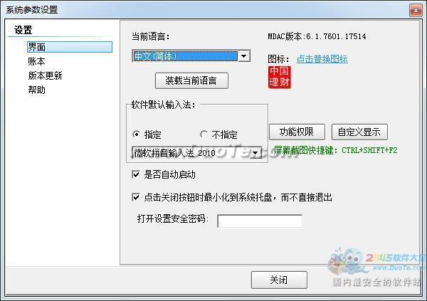 免费个人理财软件下载
