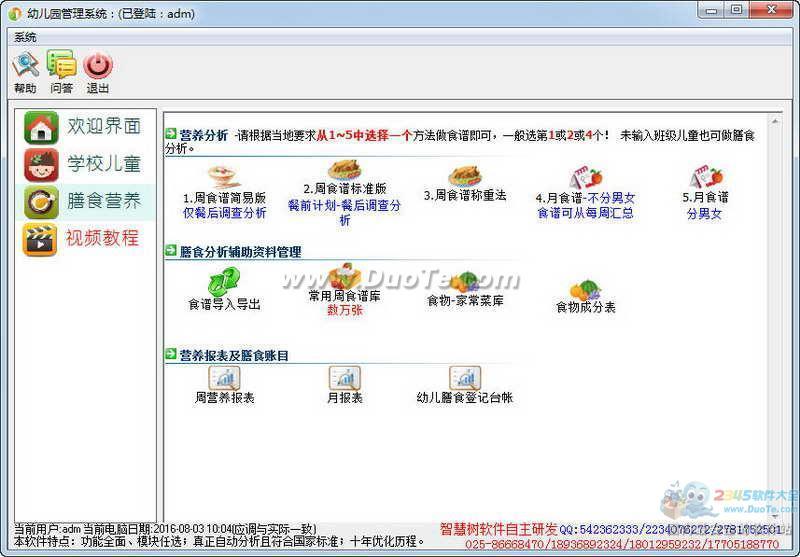 智慧树幼儿园膳食营养配餐分析软件系统下载